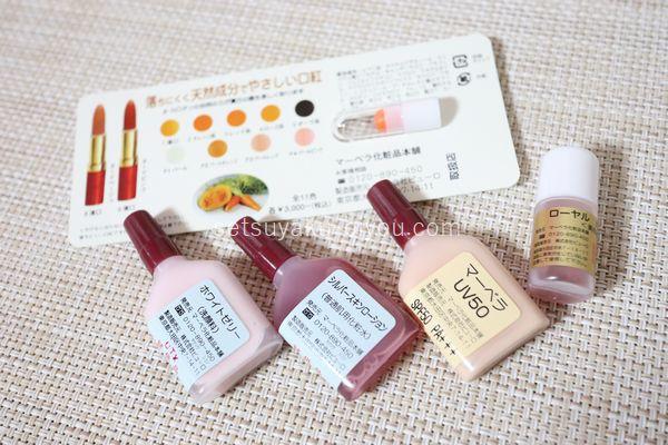マーベラ化粧品,無料サンプル,トライアルセット,化粧品,コスメ