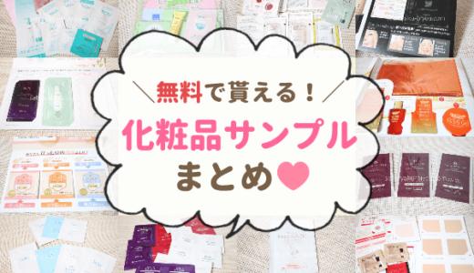【化粧品】無料で貰えるサンプル&お試しコスメプレゼントを写真付きでまとめました!