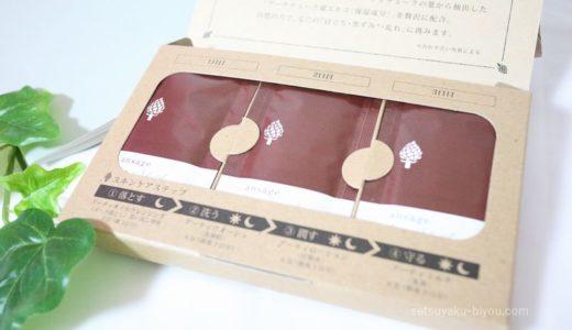 【アンサージュ】毛穴への効果は!?500円で試せる3日間トライアルセットをレビュー♡