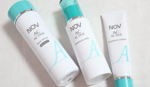 【NOV】ノブACアクティブ トライアルセットをお試し♡大人ニキビへの効果が楽しみ!