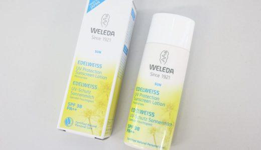 【ヴェレダ】エーデルワイス UVプロテクトのレビュー!赤ちゃんや敏感肌にも使えるオーガニックの日焼け止め♡【WELEDA】