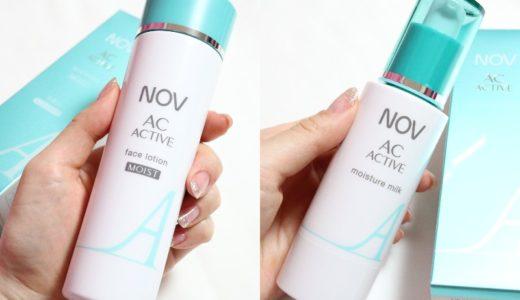【NOV】ACアクティブシリーズの化粧水(しっとり)&乳液で毛穴とニキビにさよなら!効果や使い心地をご紹介します