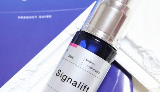 シグナリフトの効果を当ブログで赤裸々口コミ!話題の幹細胞美容液レビュー