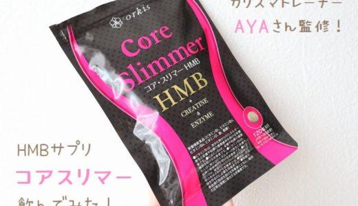 コアスリマーを飲んでみた口コミレビュー!初回最安値はたったの250円♡