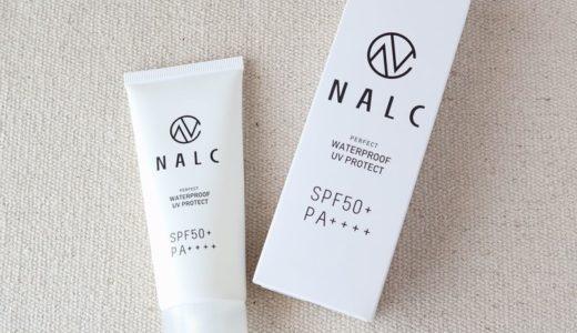 汗や水で落ちない日焼け止め!NALC『パーフェクトウォータープルーフ日焼け止めジェル』の口コミレビュー
