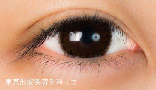 【TKB】東京形成美容外科の口コミ評判は?切らない二重埋没法が安い!