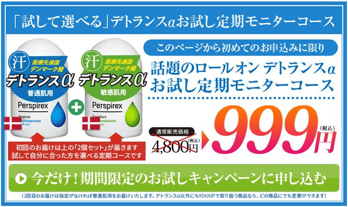 デトランスα999円定期