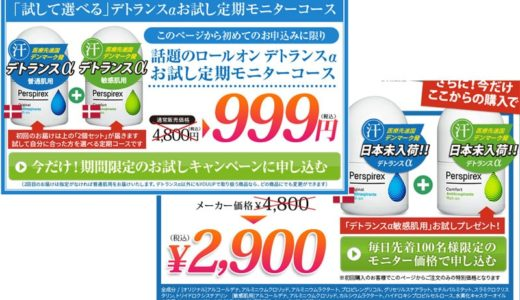 【デトランスα】999円お試しモニターなら1日あたり17.1円!お得に単品購入する方法も